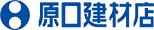 有限会社原口建材店|熊本県玉名市にある有限会社原口建材店のホームページです。